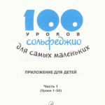 Т. Л. Стоклицкая 100 уроков сольфеджио 1 часть