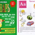 1371994744_bukvar-zhukovoy