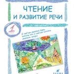 oblojka-kniga-dlja-chtenia-1-klass