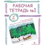 oblojka-rabochaja-tetrad-1-1-klass