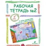 oblojka-rabochaja-tetrad-2-1-klass