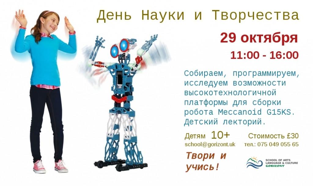 День науки и творчества
