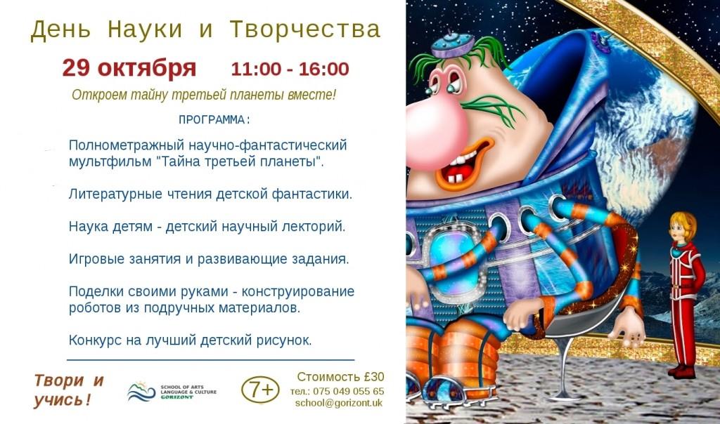 День науки и творчества 7+