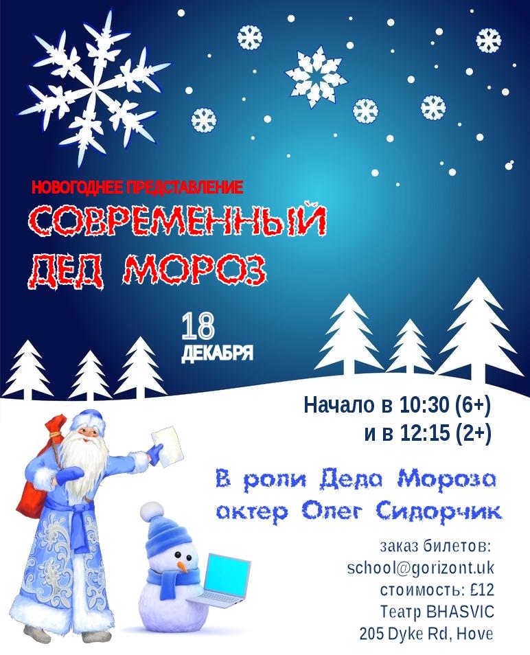 18 декабря