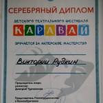 Каравай_Диплом1