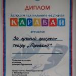 Каравай_Диплом2