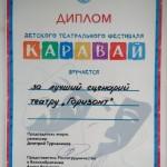 Каравай_Диплом3
