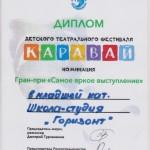 Karavay 2018 001